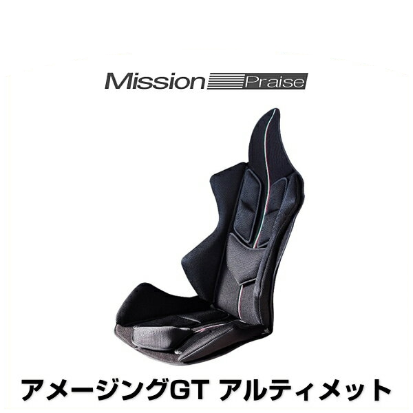 ミッションプライズ GT-U mb-i アメージングGT アルティメット ブラック センターライン イタリアカラー サポートクッション