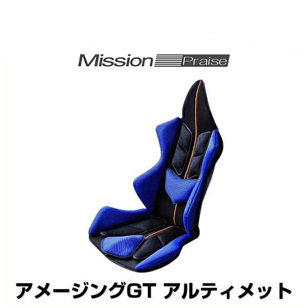 ミッションプライズ GT-U ib-g アメージングGT アルティメット ブルー センターライン ドイツカラー サポートクッション