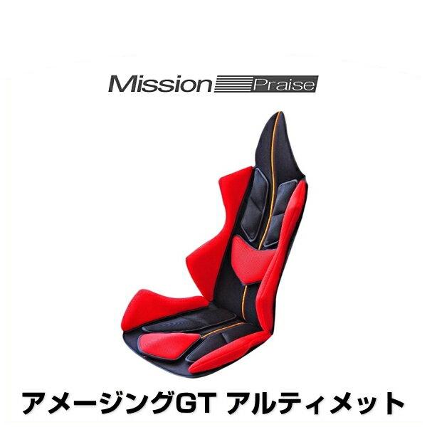 ミッションプライズ GT-U pr-g アメージングGT アルティメット レッド センターライン ドイツカラー サポートクッション