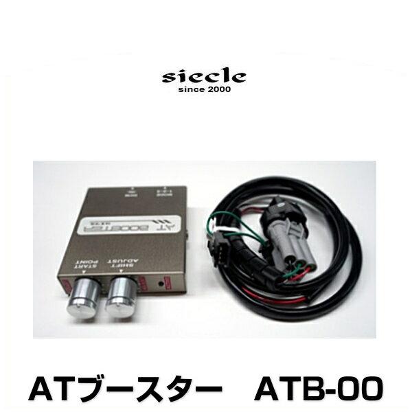 siecle シエクル ATB-00 ATブースター 配線接続タイプ/汎用