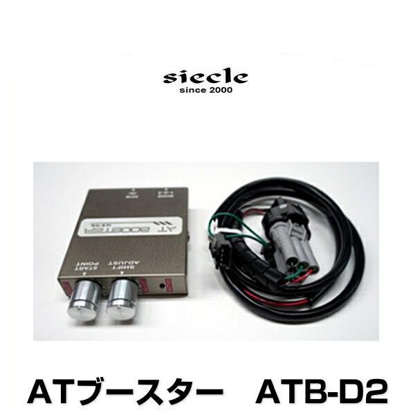 siecle シエクル ATB-D2 ATブースター カプラーオンタイプ/トヨタ車用