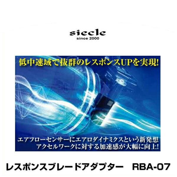 siecle シエクル RBA-07 アダプター(MINICON、MINICON-PRO未装着車) RESPONSE BLADE レスポンスブレード