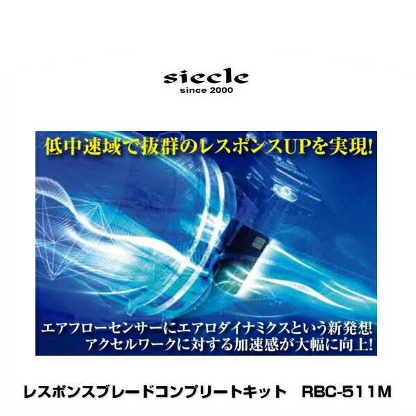 siecle シエクル RBC-511M コンプリートキット(ブレード+アダプター) RESPONSE BLADE レスポンスブレード