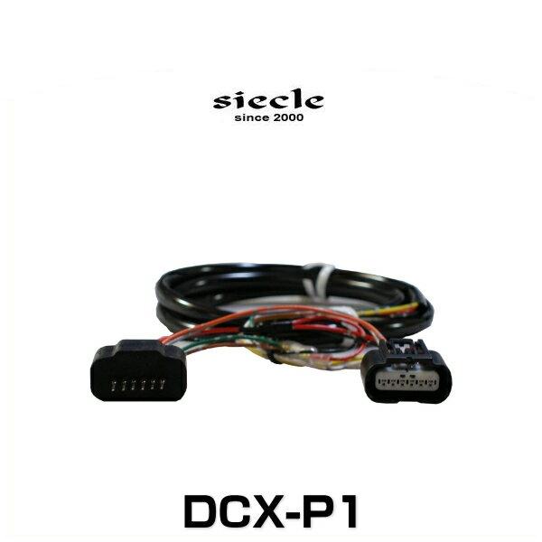 siecle シエクル DCX-P1 RSB/OTB/TREC 電子スロットルコントローラー専用ハーネス