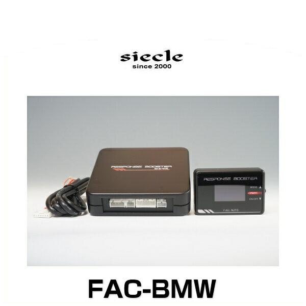 siecle シエクル FAC-BMW RESPONSE BOOSTER FULLAUTO レスポンスブースターコンプリートフルオート ※専用ハーネス付属