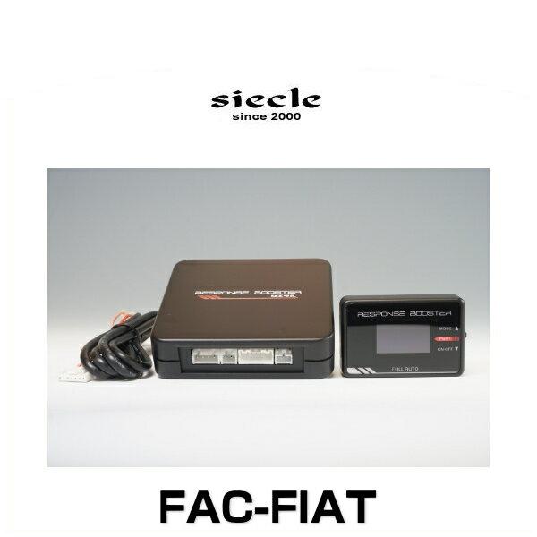 siecle シエクル FAC-FIAT RESPONSE BOOSTER FULLAUTO レスポンスブースターコンプリートフルオート ※専用ハーネス付属