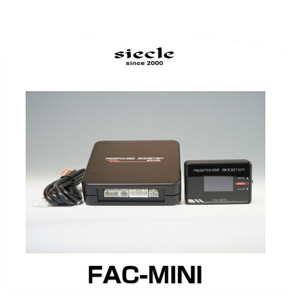 siecle シエクル FAC-MINI RESPONSE BOOSTER FULLAUTO レスポンスブースターコンプリートフルオート ※専用ハーネス付属