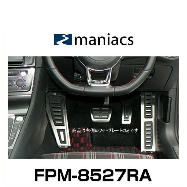 maniacs マニアックス FPM-8527RA VW アルテオン用 4D右フットレスト