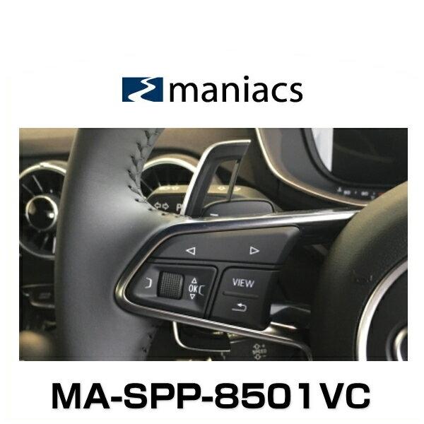 maniacs マニアックス MA-SPP-8501VC Audi A3(8VF)/A4(8W)/A5(F5)/TT(8S)/Q2(GA)/Q5(FY)/Q7(4M)用 パドルプログレッション(パドルシフト)