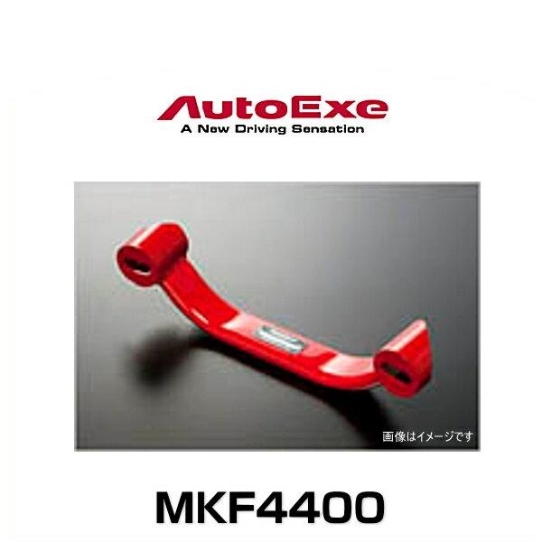 AutoExe オートエクゼ MKF4400 ロワアームバー アクセラ(BM/BY系全車)、アテンザ(GJ系全車)、CX-5(KF/KE系全車)、CX-8(KG2P)リア用
