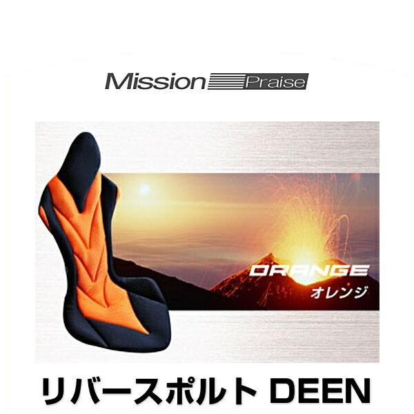 ミッションプライズ RS-Deen ore リバースポルト DEEN オレンジ サポートクッション