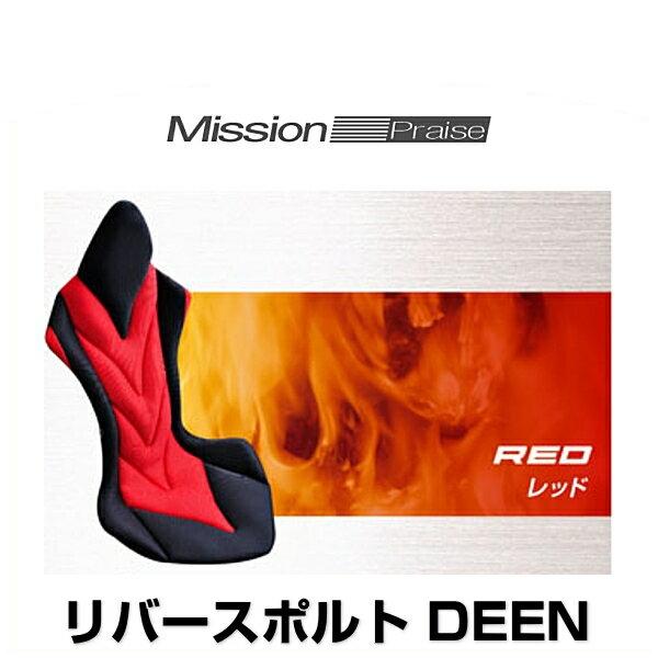 ミッションプライズ RS-Deen red リバースポルト DEEN レッド サポートクッション