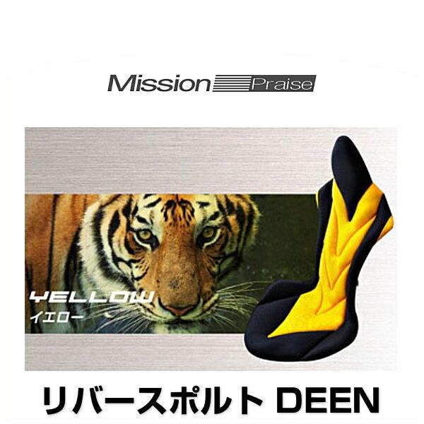 ミッションプライズ RS-Deen ye リバースポルト DEEN イエロー サポートクッション