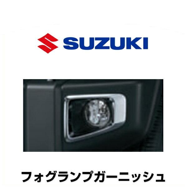 SUZUKI スズキ純正 99114-77R10 フォグランプガーニッシュ