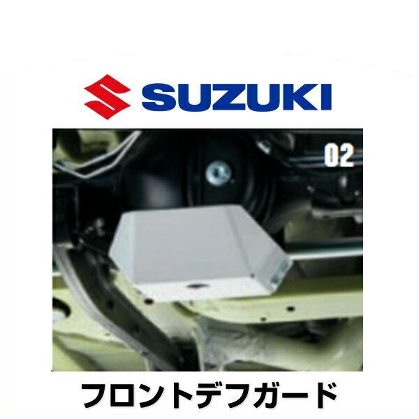 SUZUKI スズキ純正 9912J-77R30 フロントデフガード