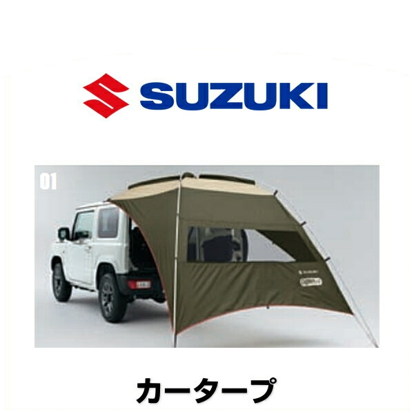 SUZUKI スズキ純正 99243-77R00 カータープ