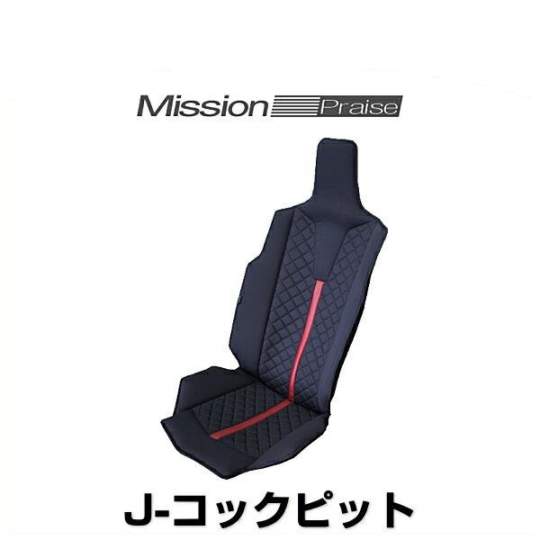 ミッションプライズ J-wr J-Cockpit Jコックピット センターライン ワインレッド サポートクッション