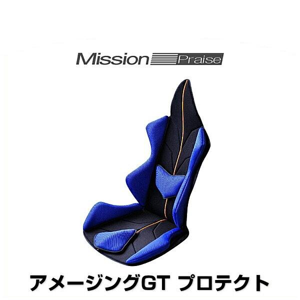 ミッションプライズ GT-P ib-g アメージングGT プロテクト ブルー センターライン ドイツカラー サポートクッション