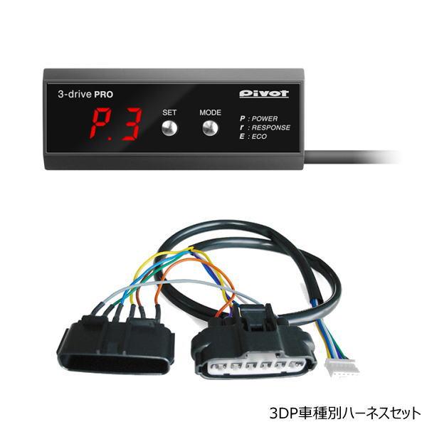 PIVOT ピボット 3DP 3-drive・PRO(プロ)OBD接続不要!純正風デザインのスロットルコントローラー
