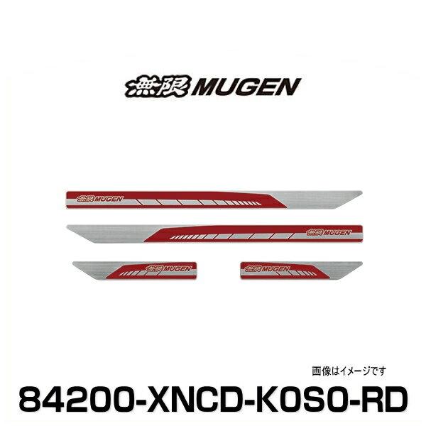 無限 MUGEN 84200-XNCD-K0S0-RD シビック スカッフプレート レッド