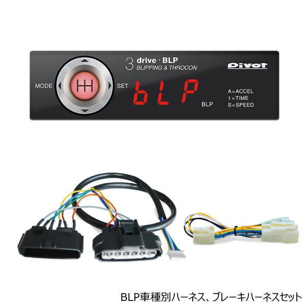PIVOT ピボット 3-drive・BLP MT車専用ブリッピング機能付きスロットルコントローラー 車種別専用ハーネス、ブレーキハーネスセット (スロコン)