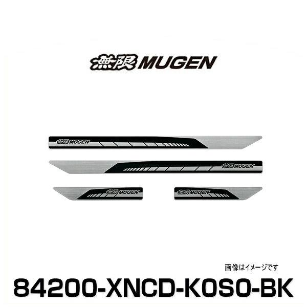 無限 MUGEN 84200-XNCD-K0S0-BK シビック スカッフプレート ブラック