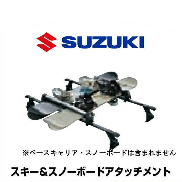 SUZUKI スズキ純正 99000-9900K-A21 スキー&スノーボードアタッチメント