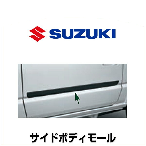 SUZUKI スズキ純正 99116-77R00 サイドボディモール