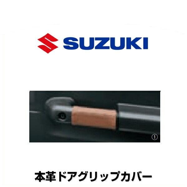 SUZUKI スズキ純正 9914R-77R10-001 本革ドアグリップカバー 手縫いDIYタイプ ブラウン ステッチ:ブロンズメタリック調