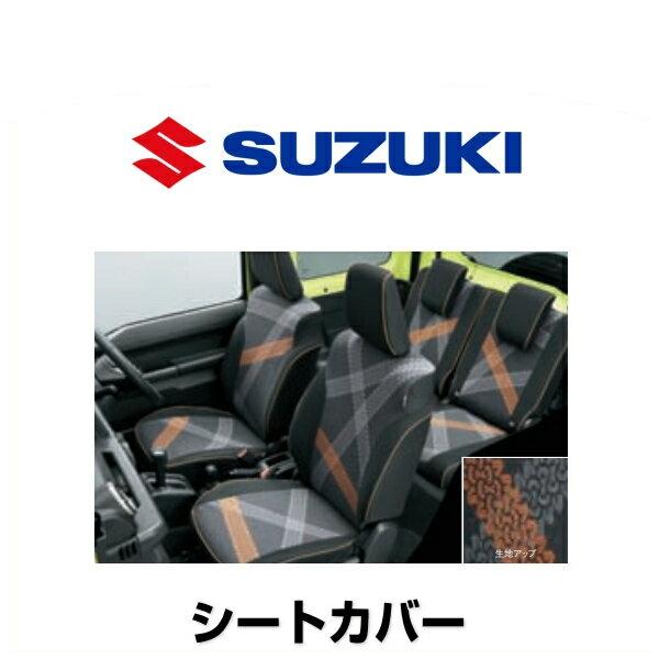 SUZUKI スズキ純正 99180-77R20 シートカバー