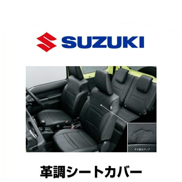 SUZUKI スズキ純正 99181-77R00 革調シートカバー