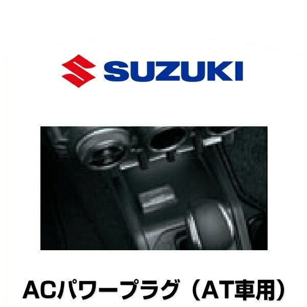 SUZUKI スズキ純正 99210-77R00 ACパワープラグ AT車用