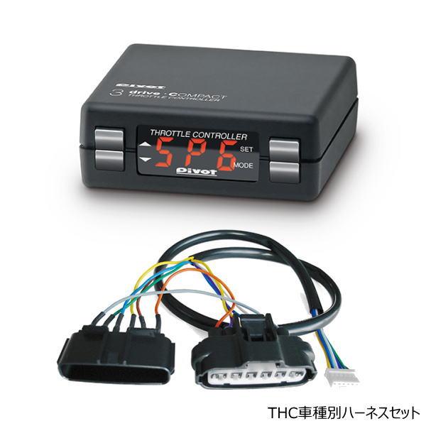PIVOT ピボット 3-drive・COMPACT スロットルコントローラー 車種別専用ハーネスセット THC (スロコン)