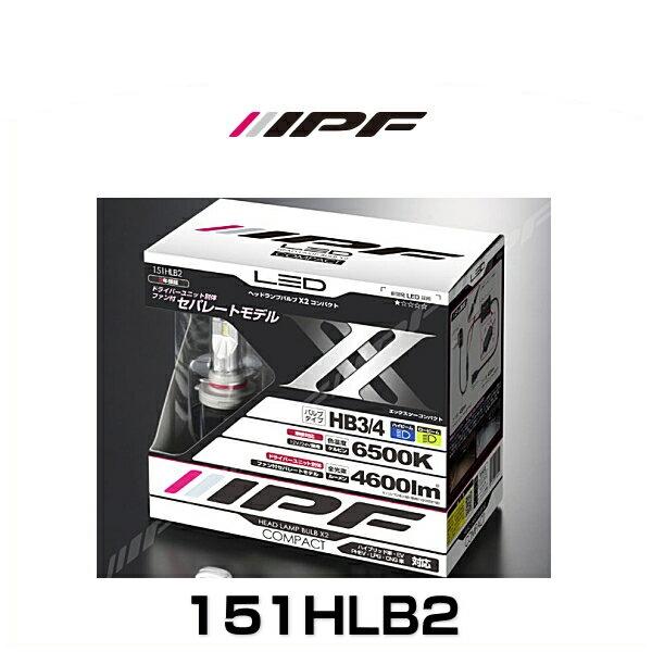 IPF 151HLB2 HB3/HB4 LEDヘッドランプバルブ X2(エックス2) コンパクト 12v/24v 27w 6500k 4600lm