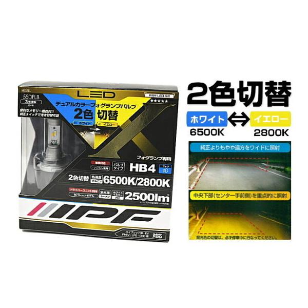 IPF 55DFLB LEDフォグランプバルブ 2色切替 6500⇔2800K HB4 2500lm 日本製 3年保証