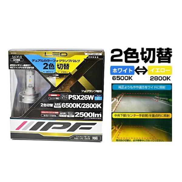 IPF 56DFLB LEDフォグランプバルブ 2色切替 6500⇔2800K PSX26W 2500lm 日本製 3年保証