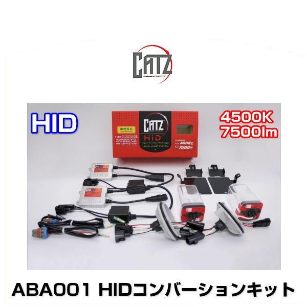FET ABA001 CATZ キャズ HIDコンバーションキット 4500K 7500lm 新型アクア/新型ヴィッツ ハイブリッド専用