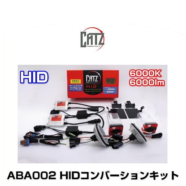 FET ABA002 CATZ キャズ HIDコンバーションキット 6000K 6000lm 新型アクア/新型ヴィッツ ハイブリッド専用