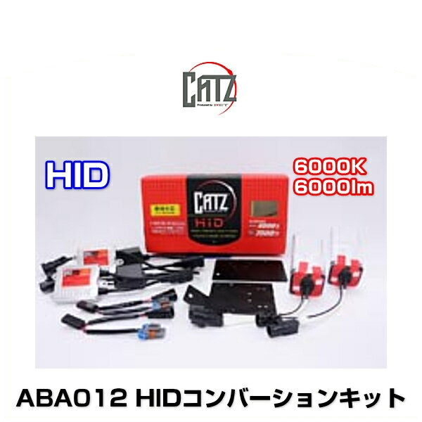 FET ABA012 CATZ キャズ HIDコンバーションキット 6000K 6000lm トヨタ C-HRの純正ハロゲンバルブ (HIR2)装着車