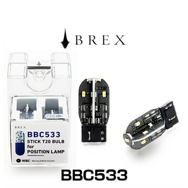 BREX ブレックス BBC533 スティック T20バルブ for ポジションランプ LEDバルブ