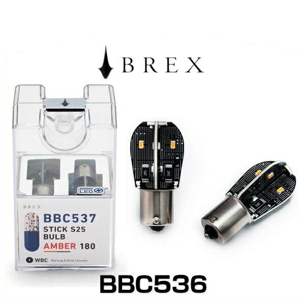 BREX ブレックス BBC537 スティック S25バルブ アンバー180 LEDバルブ