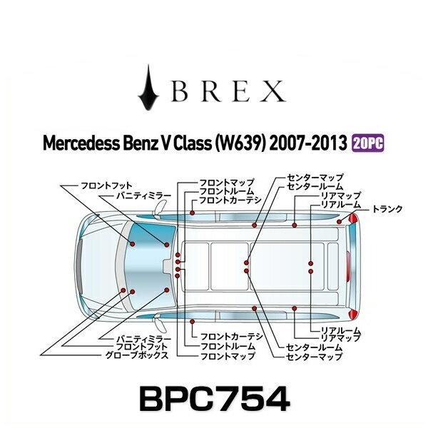 BREX ブレックス BPC754 インテリアフルLEDデザイン -gay- メルセデス ベンツ V クラス (W639) 2007~2013年式
