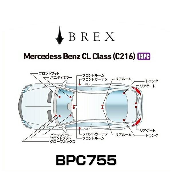 BREX ブレックス BPC755 インテリアフルLEDデザイン -gay- メルセデス ベンツ CL クラス (C216)