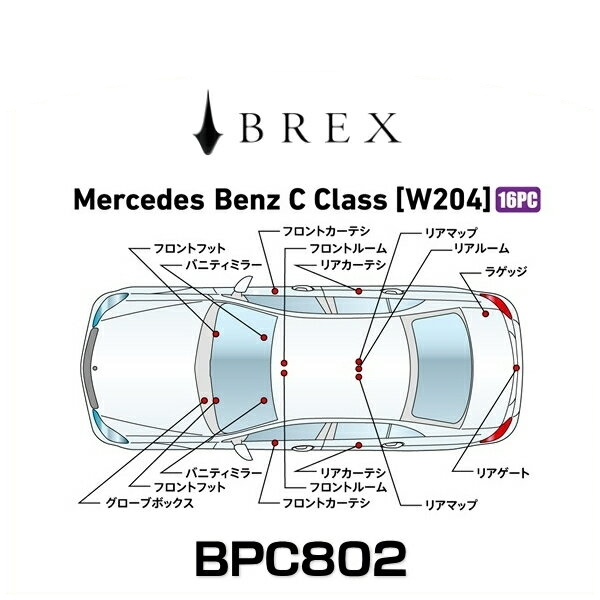 BREX ブレックス BPC802 インテリアフルLEDデザイン -gay- メルセデス ベンツ Cクラス (W204)