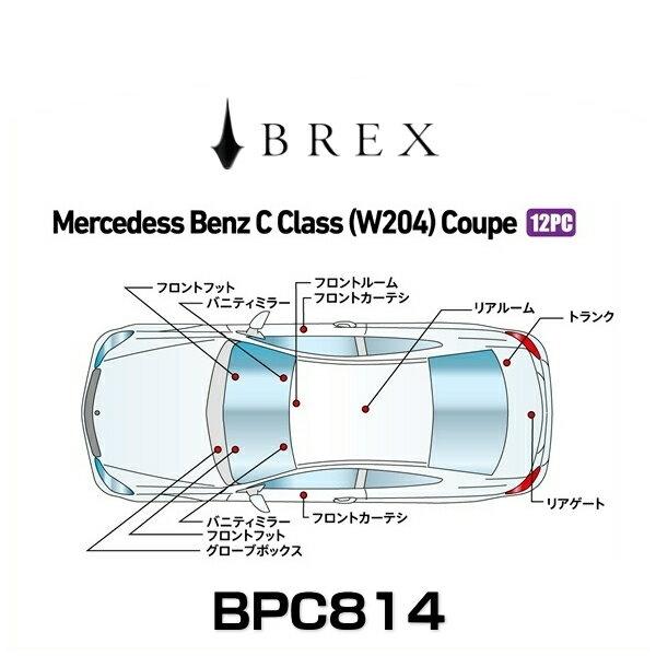 BREX ブレックス BPC814 インテリアフルLEDデザイン -gay- メルセデス ベンツ C クラス (W204) クーペ