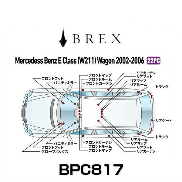 BREX ブレックス BPC817 インテリアフルLEDデザイン -gay- メルセデス ベンツ E クラス (W211) ワゴン 2002~2006年式