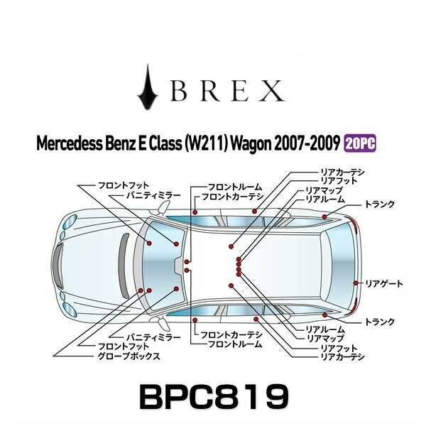 BREX ブレックス BPC819 インテリアフルLEDデザイン -gay- メルセデス ベンツ E クラス (W211) ワゴン 2007~2009年式