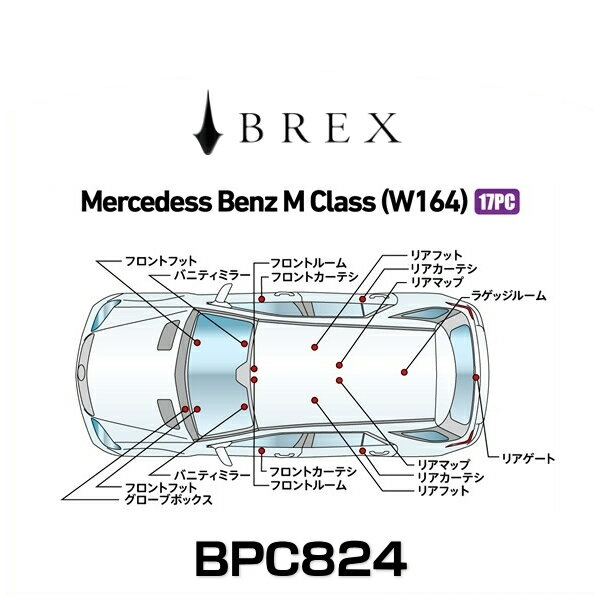 BREX ブレックス BPC824 インテリアフルLEDデザイン -gay- メルセデス ベンツ M クラス (W164)