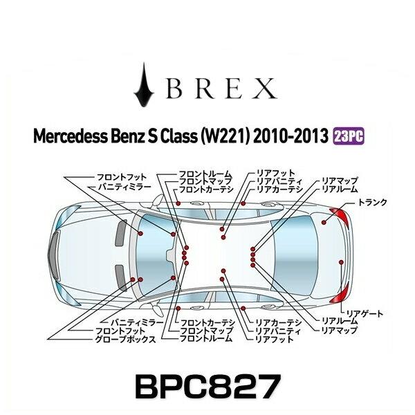 BREX ブレックス BPC827 インテリアフルLEDデザイン -gay- メルセデス ベンツ S クラス (W221) 2010~2013年式