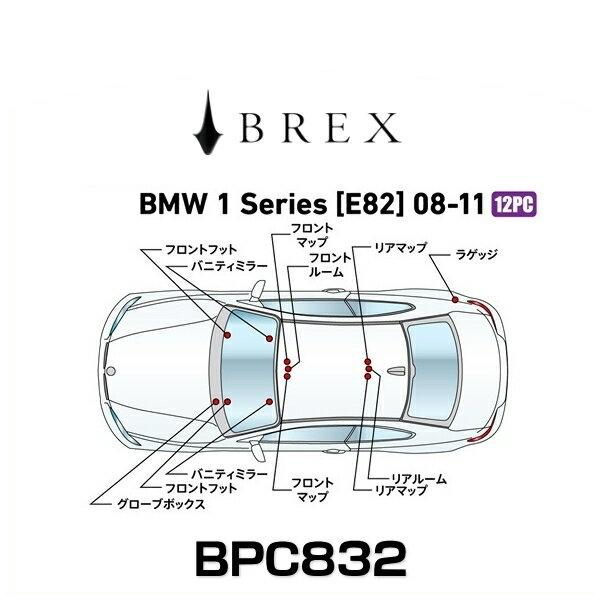 BREX ブレックス BPC832 インテリアフルLEDデザイン -gay- BMW 1シリーズ (E82) 2008~2011年式